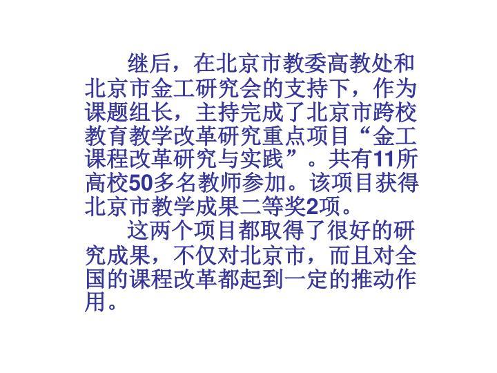 """继后,在北京市教委高教处和北京市金工研究会的支持下,作为课题组长,主持完成了北京市跨校教育教学改革研究重点项目""""金工课程改革研究与实践""""。共有"""