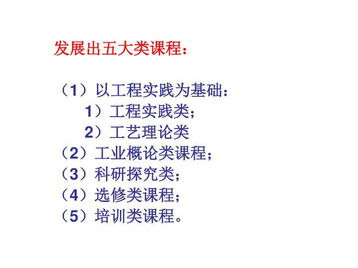 发展出五大类课程: