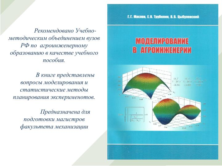 Рекомендовано Учебно-методическим объединением вузов РФ по