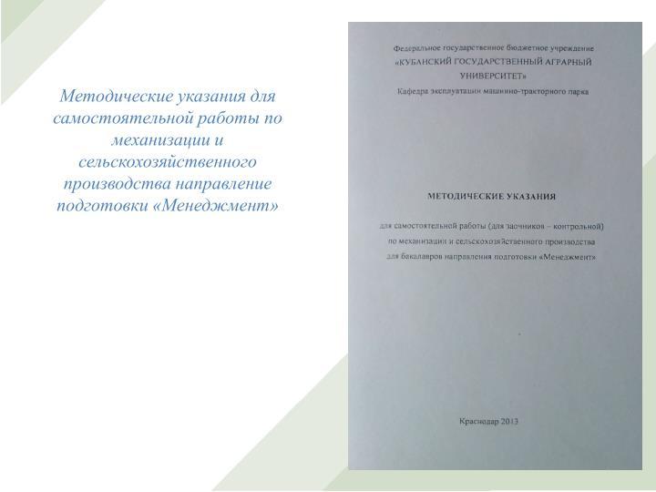 Методические указания для самостоятельной работы по механизации и сельскохозяйственного производства направление подготовки «Менеджмент»