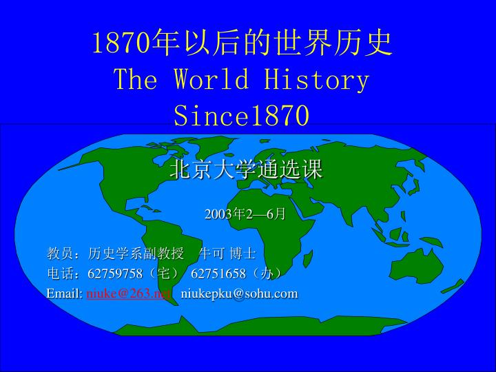 1870 the world history since1870