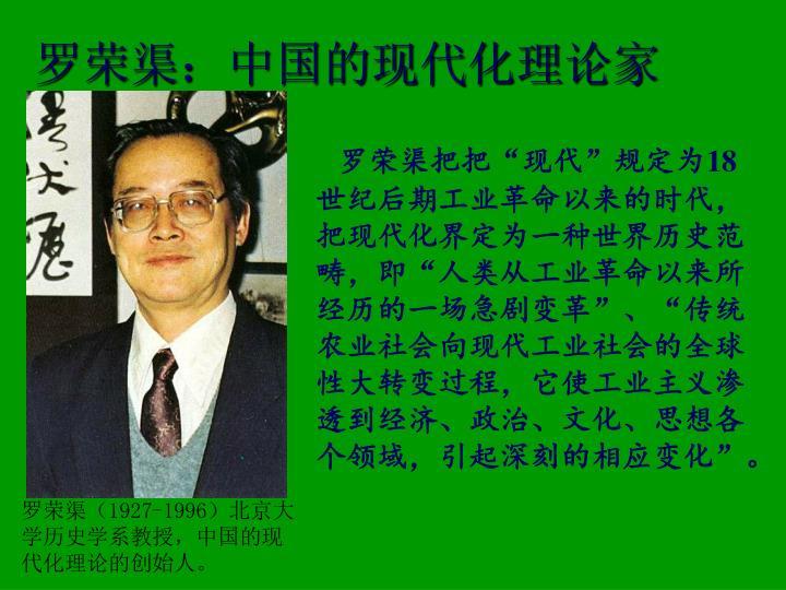 罗荣渠:中国的现代化理论家