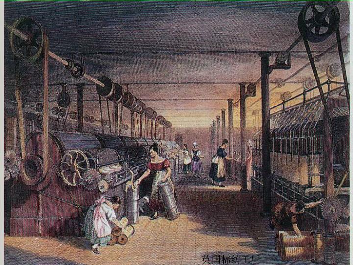 英国棉纺工厂