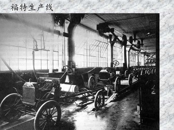 福特生产线