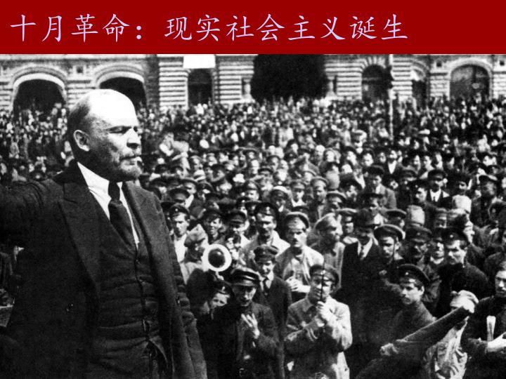 十月革命:现实社会主义诞生