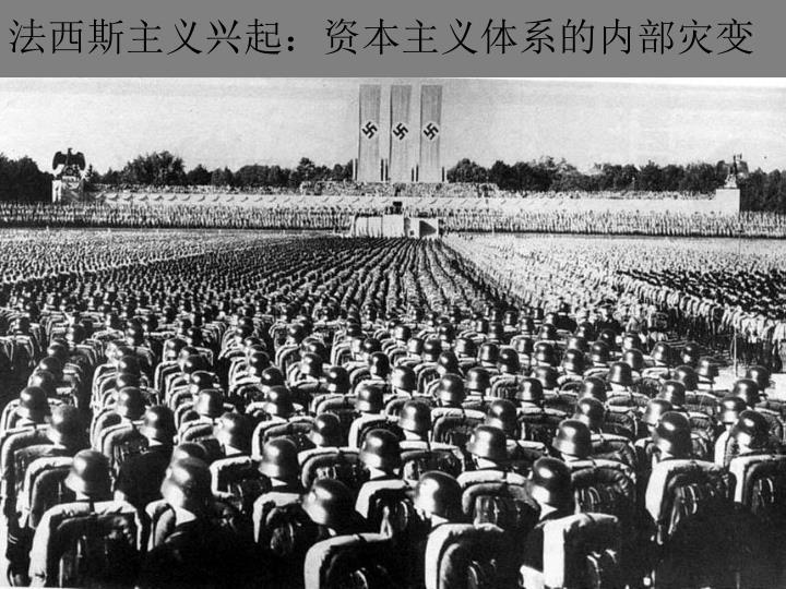 法西斯主义兴起:资本主义体系的内部灾变