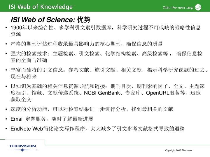 ISI Web of Science: