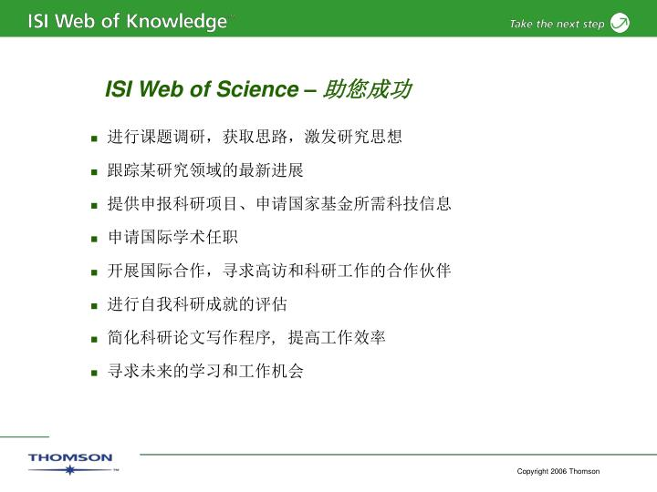 ISI Web of Science –
