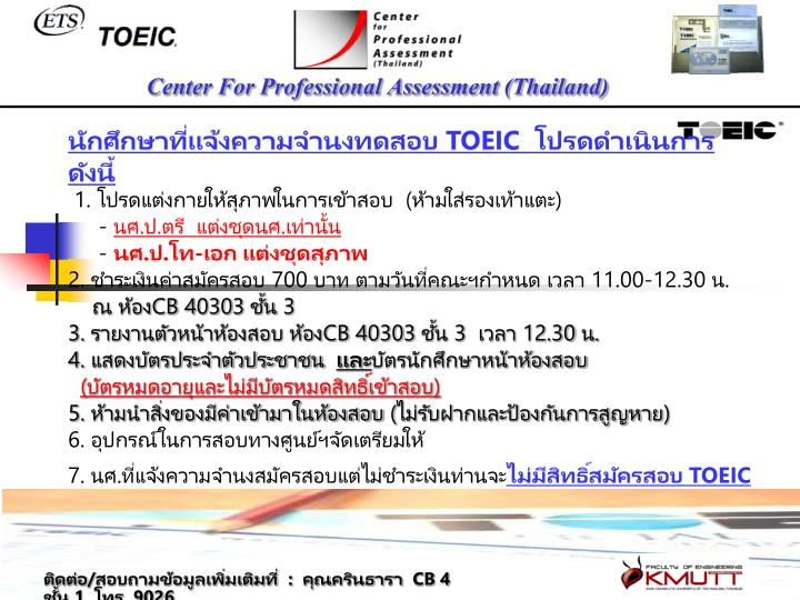Center for professional assessment thailand1