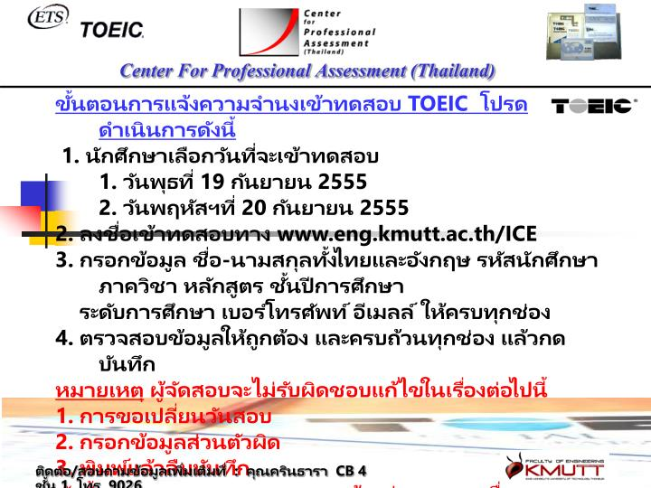 Center for professional assessment thailand2