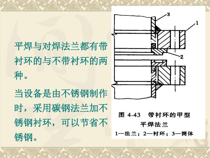 平焊与对焊法兰都有带衬环的与不带衬环的两种。