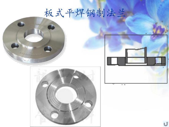 板式平焊钢制法兰