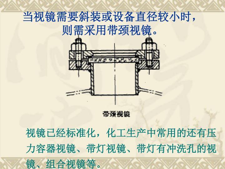 当视镜需要斜装或设备直径较小时,则需采用带颈视镜。