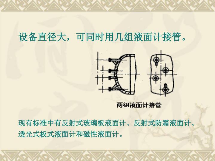 设备直径大,可同时用几组液面计接管。