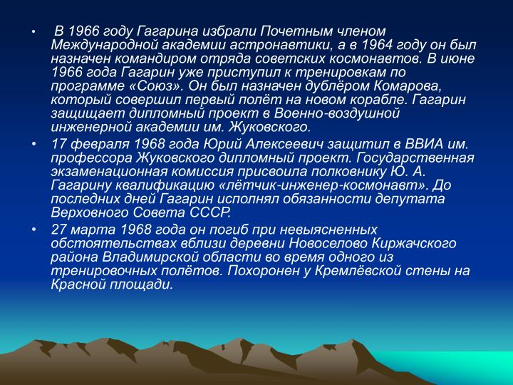 1966        ,   1964        .   1966         .     ,       .      -   . .