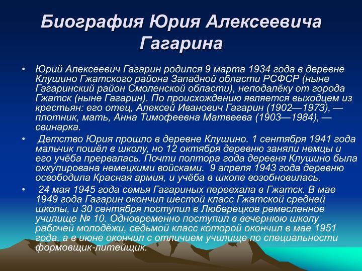 Биография Юрия Алексеевича Гагарина
