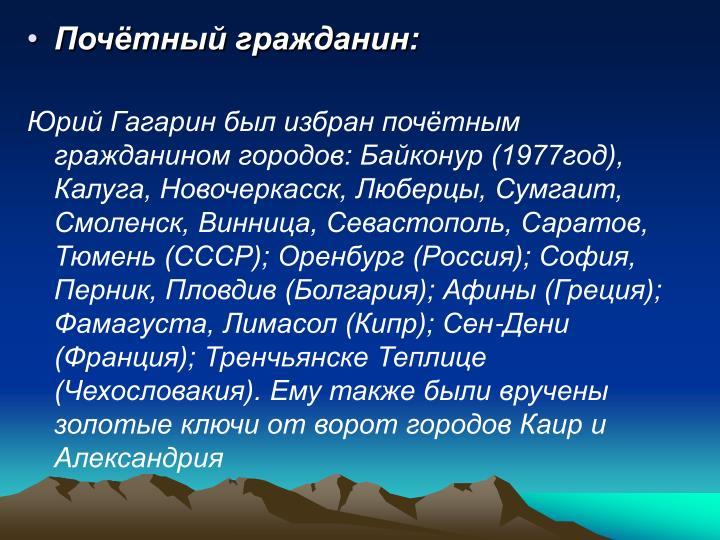 Почётный гражданин: