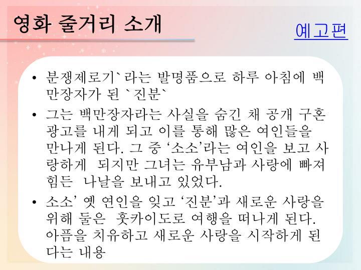영화 줄거리 소개