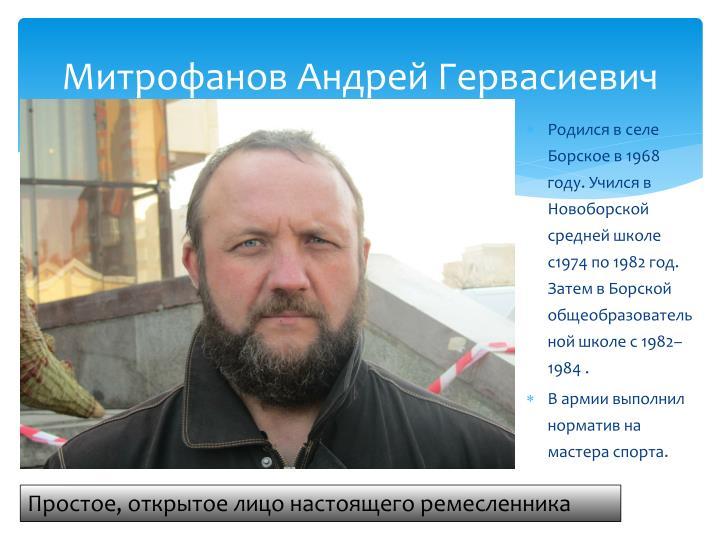Митрофанов Андрей Гервасиевич