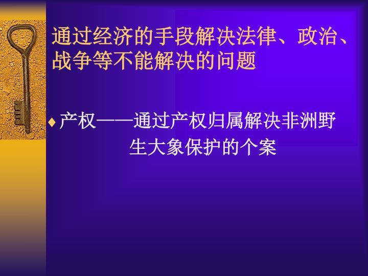 通过经济的手段解决法律、政治、战争等不能解决的问题