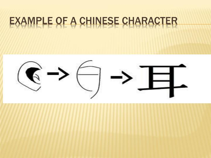 Example of a Chinese Character