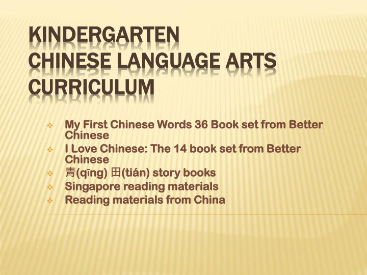 My First Chinese Words 36 Book set from Better Chinese