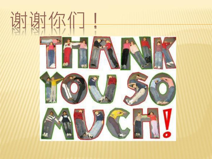谢谢你们!