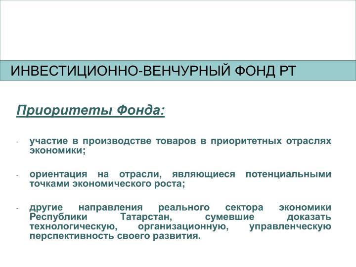 ИНВЕСТИЦИОННО-ВЕНЧУРНЫЙ ФОНД РТ