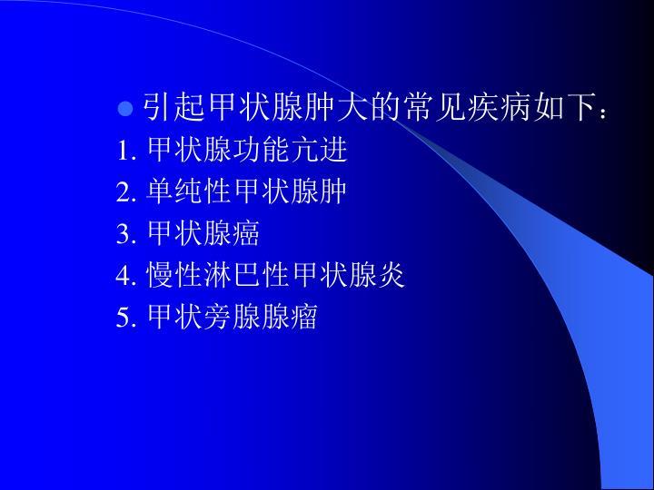 引起甲状腺肿大的常见疾病如下