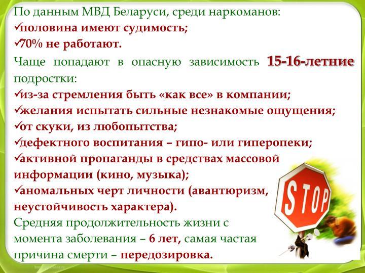 По данным МВД Беларуси, среди наркоманов: