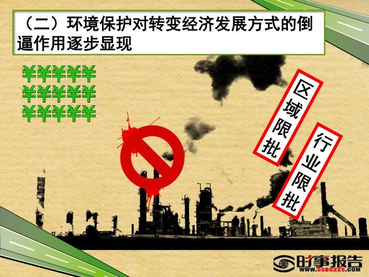 (二)环境保护对转变经济发展方式的倒逼作用逐步显现