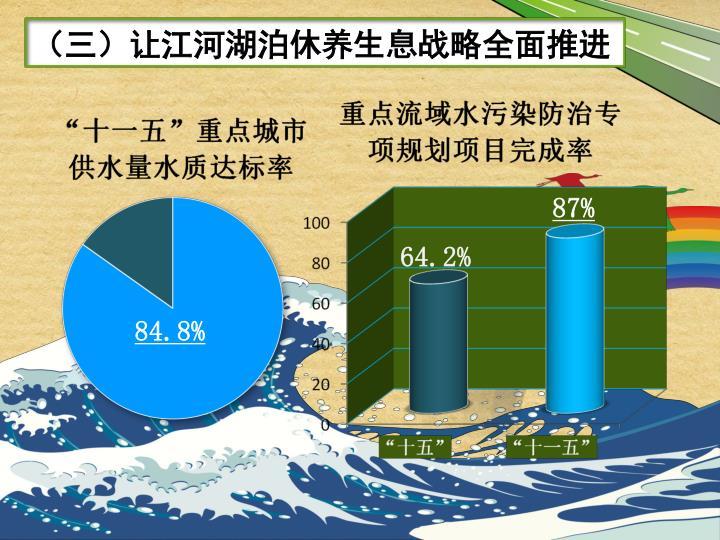 (三)让江河湖泊休养生息战略全面推进