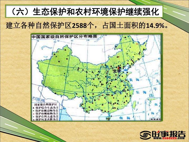 (六)生态保护和农村环境保护继续强化