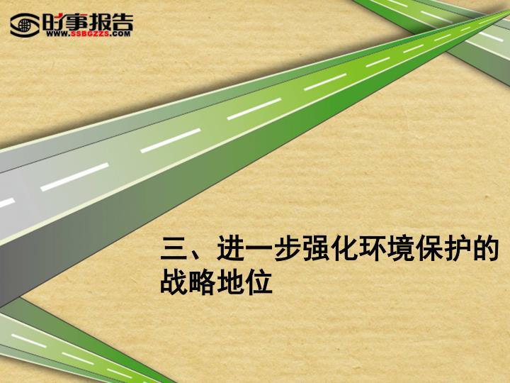 三、进一步强化环境保护的战略地位
