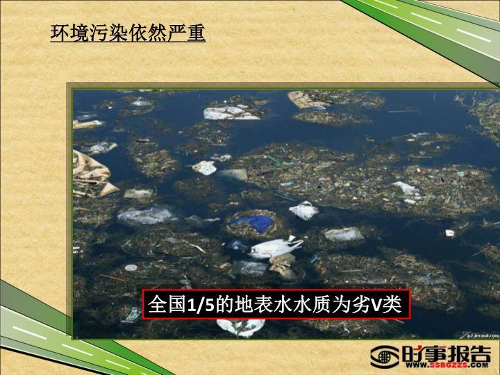 环境污染依然严重