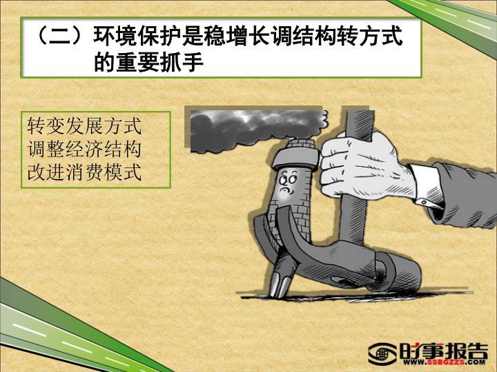 (二)环境保护是稳增长调结构转方式