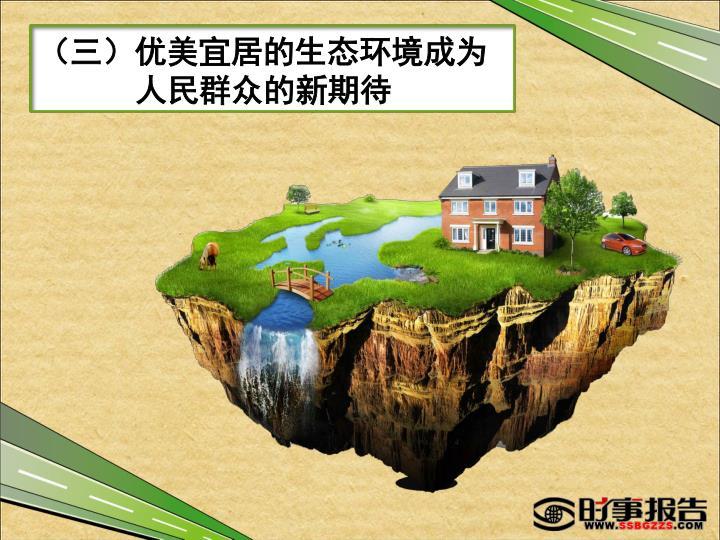 (三)优美宜居的生态环境成为