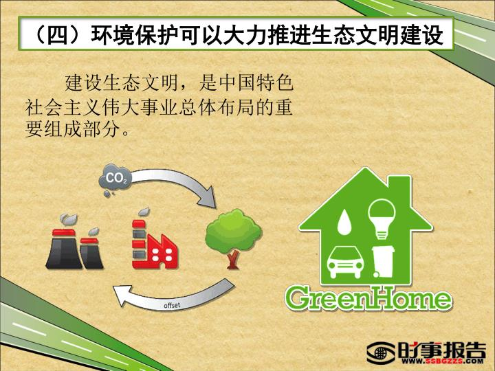 (四)环境保护可以大力推进生态文明建设