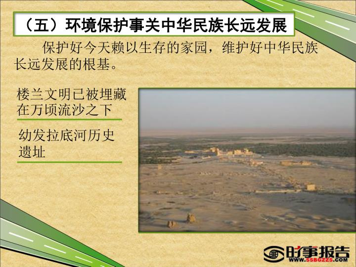 (五)环境保护事关中华民族长远发展