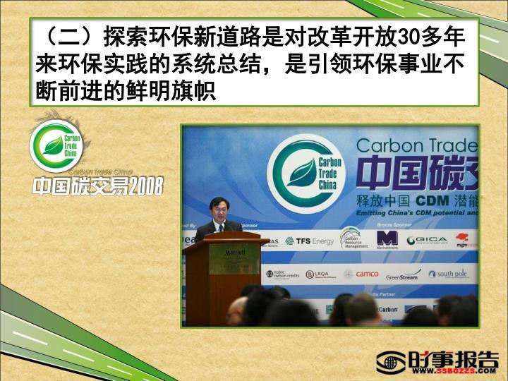 (二)探索环保新道路是对改革开放