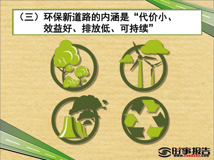 """(三)环保新道路的内涵是""""代价小、"""