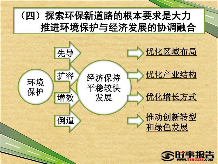 (四)探索环保新道路的根本要求是大力