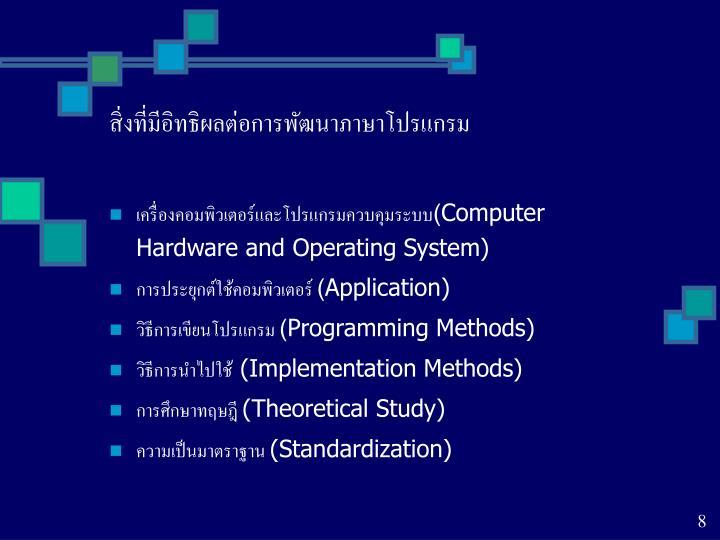 สิ่งที่มีอิทธิผลต่อการพัฒนาภาษาโปรแกรม