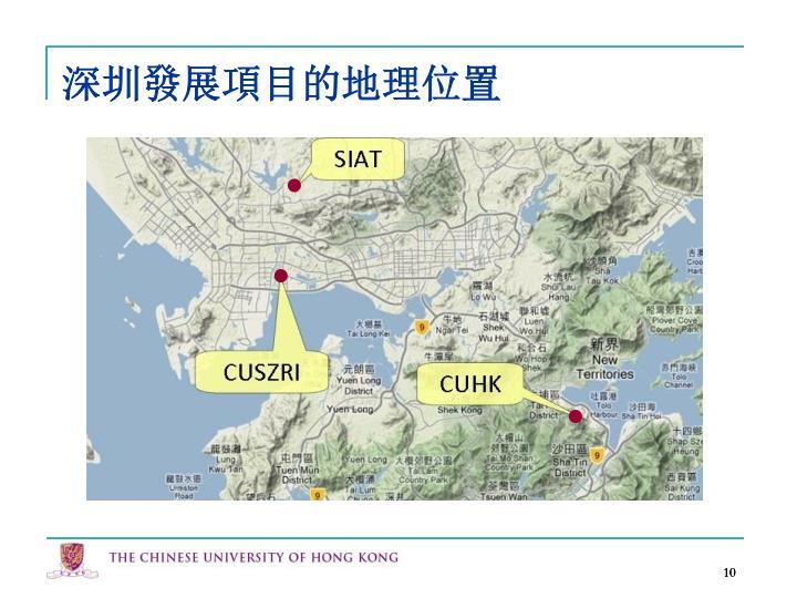 深圳發展項目的地理位置