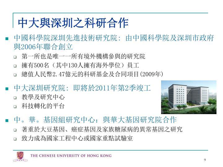 中大與深圳之科研合作