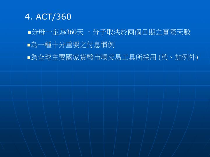 4. ACT/360
