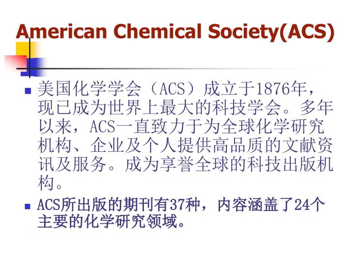 American Chemical Society(ACS)