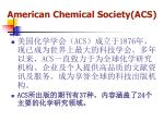 american chemical society acs