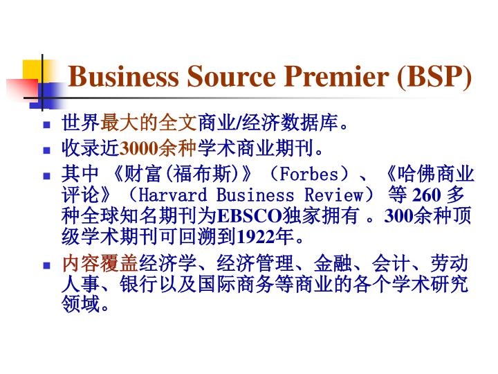 Business Source Premier (BSP)