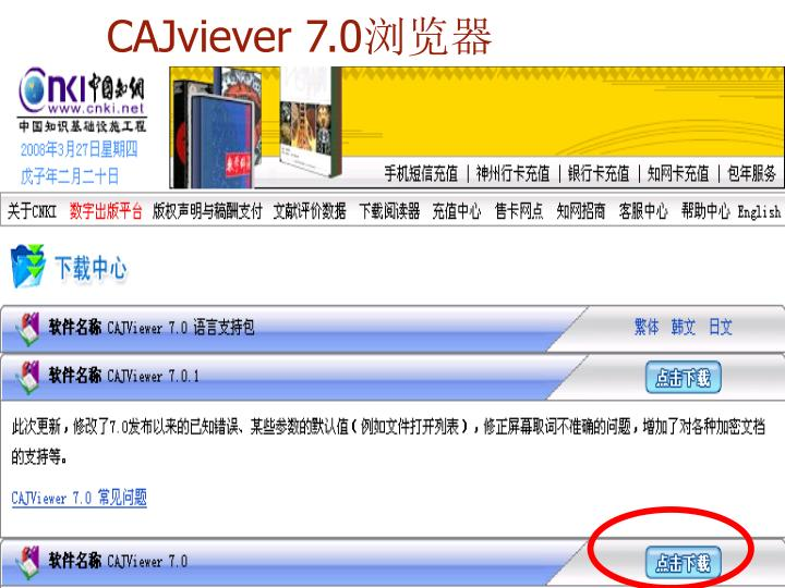 CAJviever 7.0